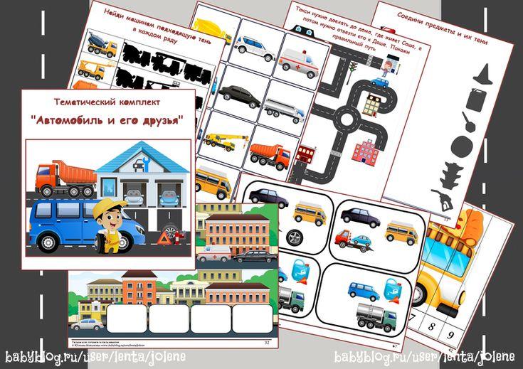 """Тематический комплект """"Автомобиль и его друзья"""" - Развивающие занятия с детьми - Babyblog.ru"""