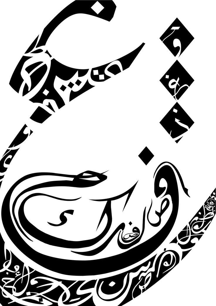 typography2.jpg (2480×3508)