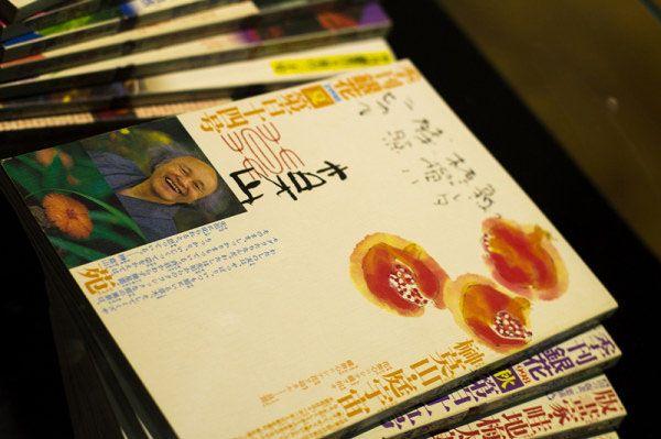 平面大师杉浦康平书籍设计作品(6)