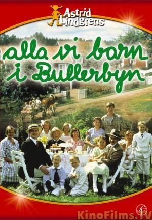 Дети из Бюллербю / Мы все из Бюллербю / Alla vi barn i Bullerbyn