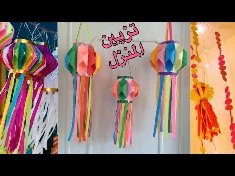 عمل زينه رمضان بالورق رمضان 2020 Diy Ramadan Decor Youtube Ramadan Crafts Ramadan Decorations Crafts