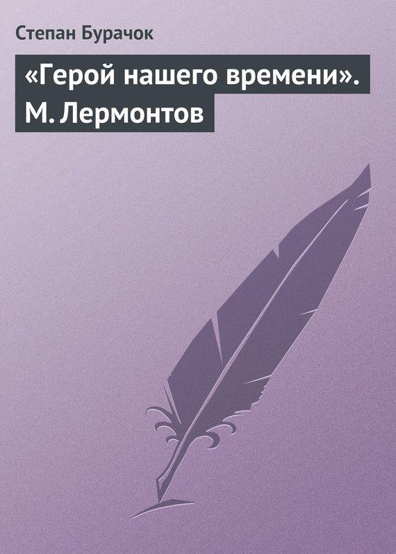 «Герой нашего времени». М. Лермонтов #читай, #книги, #книгавдорогу, #литература, #журнал, #чтение, #детскиекниги