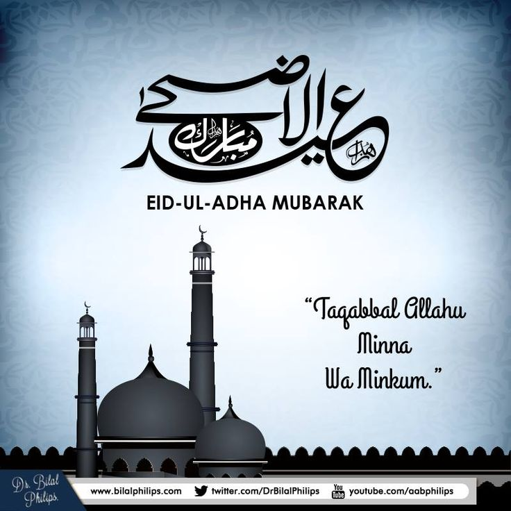 Eid ul Adha Mubarak to everyone - Taqabbal Allahu Minnaa wa Minkum - May Allah accept (the worship) from us and from you!