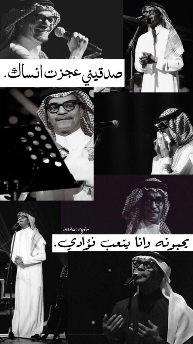 خلفيات رابح صقر رابحيات Wallpaper Arabic Love Quotes Cover Photo Quotes Beautiful Arabic Words