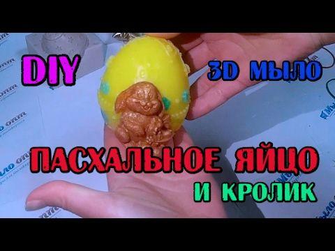 💫🌻Представляем вашему внимание мастер класс. 💗🌳Мыла в виде пасхального яйца. Это отличный сувенир для родных и близких.🍑🌴 💖🐓#полезная_информация #мыло_опт #уход #органическая_косметика #натуральная_косметика #экологически_чистый #уход_за_кожей #уход_за_волосами #мастер_классы