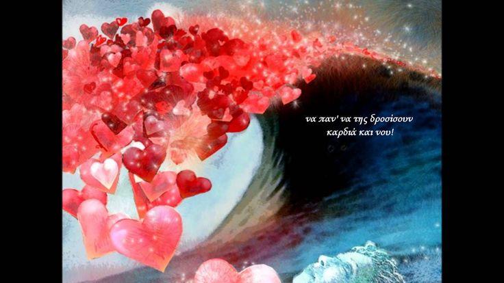 Παραμύθι - Ορφέας Περίδης (Στίχοι) ~ Paramuthi Orfeas Peridis