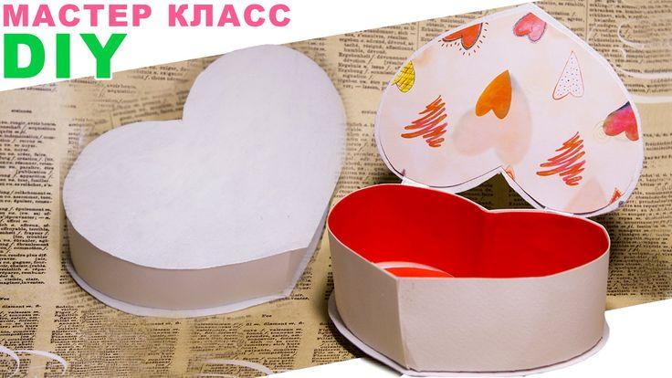 Коробочка в форме сердца видео урок  Box heart shaped DIY