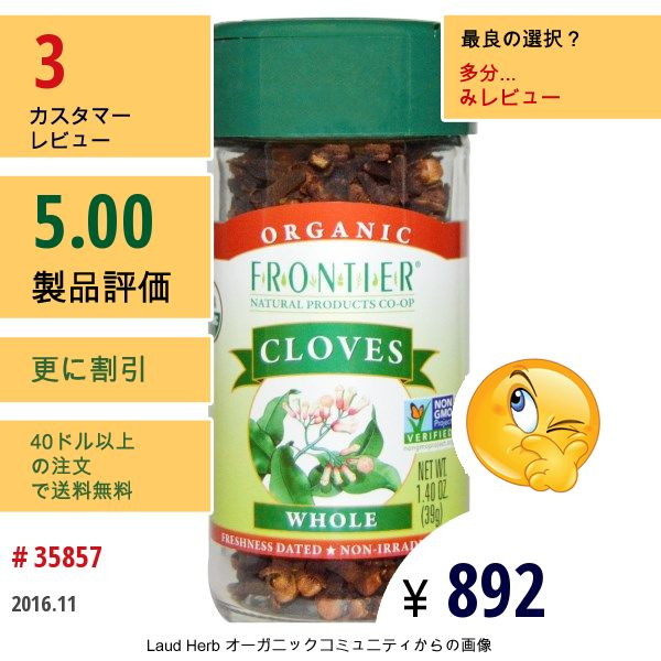 Frontier Natural Products #FrontierNaturalProducts #食品 #スパイス調味料 #クローブ #スパイス