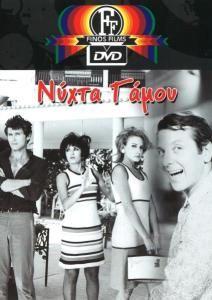 Nixta Gamou