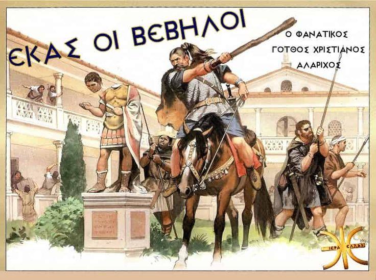Ο Αλάριχος Καίει και Ισοπεδώνει την Ελλάδα