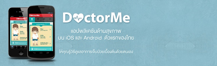 DoctorMe 1st Thai Health mobile app.