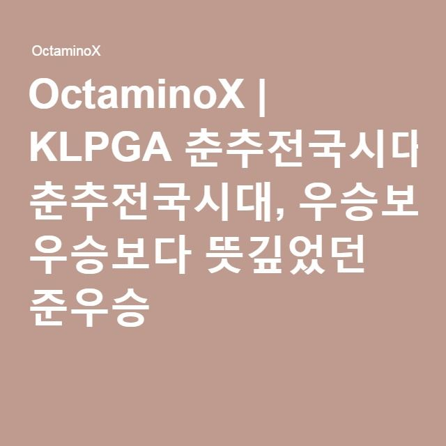 OctaminoX | KLPGA 춘추전국시대, 우승보다 뜻깊었던 준우승