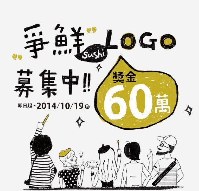 Sushi Express Logo Design Contest:US$20,000