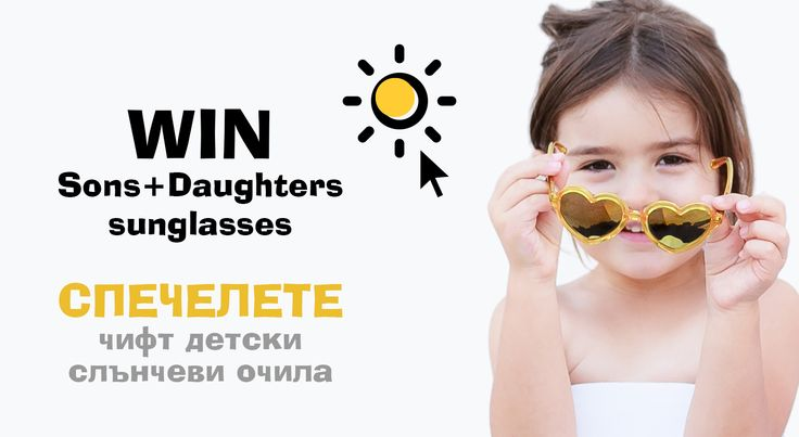 Sons + Daughters Giveaway