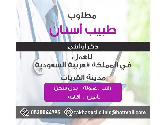 مطلوب طبيب طبيبة اسنان وممرضات Medicine Health Job