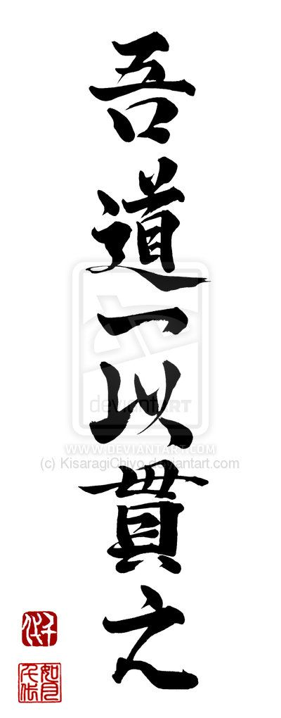 Zen Saying Waga michi ichi wo motte kore wo tsuranuku  My Way is the only one; I'll treasure it and stick to it with humility until the end.
