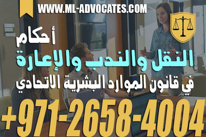 أحكام النقل والندب والإعارة في قانون الموارد البشرية الاتحادي الامارات Dubai Tech Company Logos Company Logo