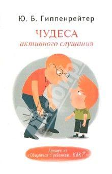 Юлия Гиппенрейтер - Чудеса активного слушания обложка книги