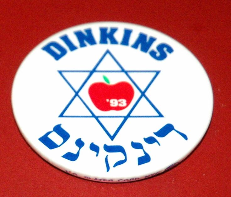 1993 DAVID DINKINS - NYC MAYOR - HEBREW JEWISH political campaign button pin