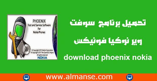 تحميل برنامج سوفت وير نوكيا فونيكس Download Phoenix Nokia In 2020 Nokia Phone Nokia World Information