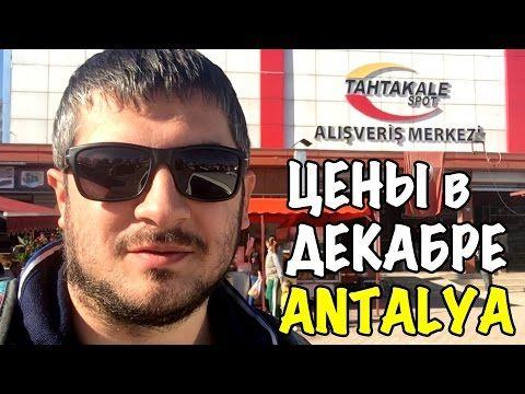 Турция, Цены в Анталии, Магазин TAHTAKALE SPOT - Antalya - Turkey [IVAN LIFE] - YouTube