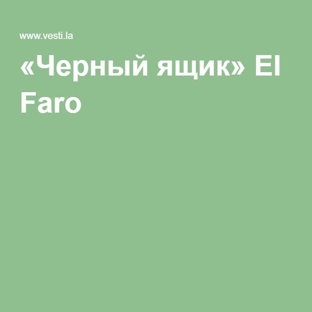 «Черный ящик» El Faro