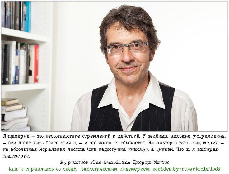 Как я справляюсь со своим «экологическим лицемерием» - http://ecoidea.by/ru/article/1568