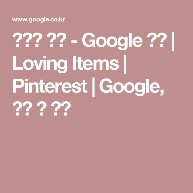 박종선 가구 - Google 검색   Loving Items   Pinterest   Google, 검색 및 책상
