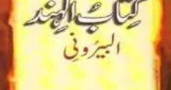 Latest e e-book free acquire: Kitab Ul Hind by Abu Rehan Albaruni pdf acquire www…