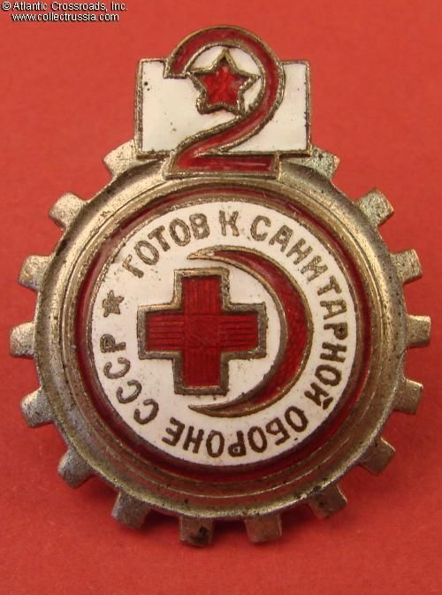 "Collect Russia Badge ""Ready for Medical Defense of the USSR"", 2nd Level, 1934 - 1941. Soviet Russian"