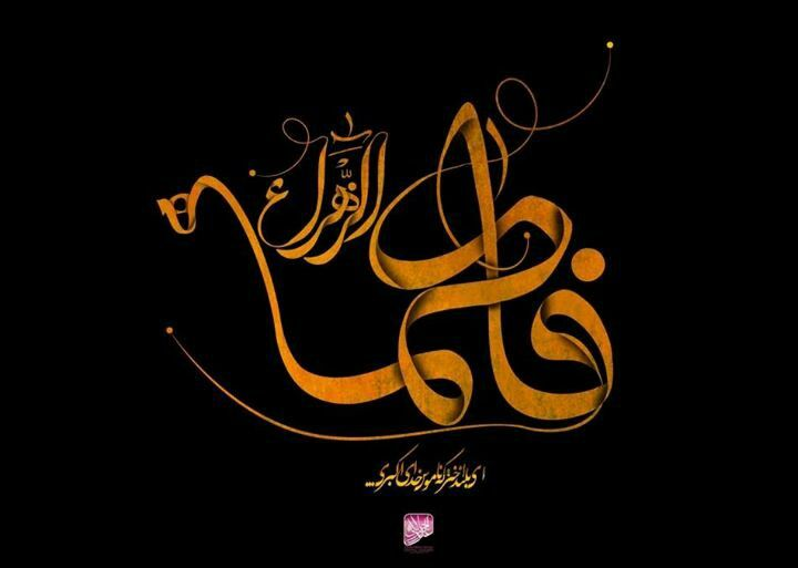 Ya Hussain Calligraphy 231 best Shee3a images...