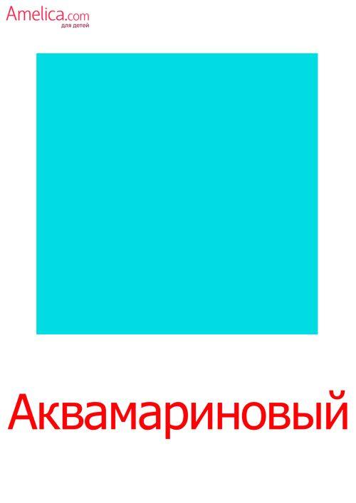 Картинки цвета для детей, развивающие карточки по методике Домана для изучения цвета с ребенком