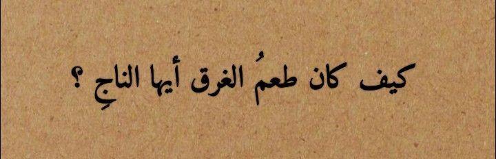 اقتباسات اقتباس مقتبسات قصاصة قصاصات ملصقات كتاب كتابات خط مخطوطات عربي فصحى كلام اقتباياتتركية Quotes For Book Lovers Snap Quotes Friends Quotes