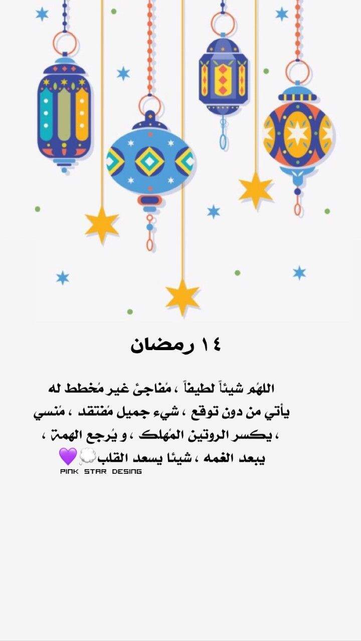 يا رب العالمين Ramadan Pink Stars Ramadan Day