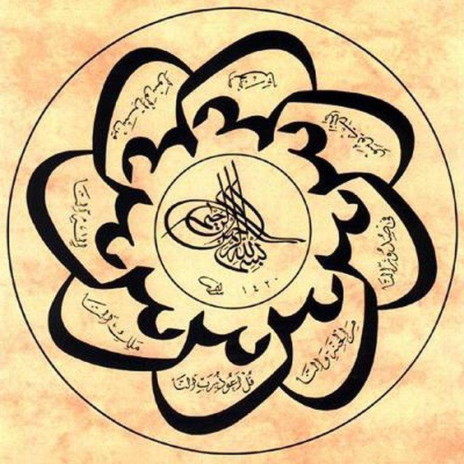 Hat sanatı resimleri - Hat sanatından örnek resimler-hat-sanati-resimleri6.jpg