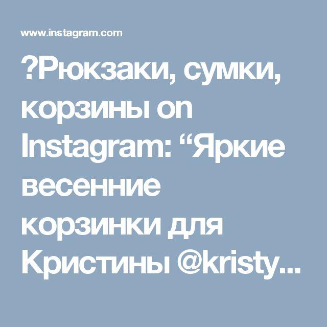 """☆Рюкзаки, сумки, корзины on Instagram: """"Яркие весенние корзинки для Кристины @kristy_tim 🍀🍀🍀 Большая корзинка: d 20 см, h 10 см Корзинка-стаканчик d 8 см, h 10 см Цвета: изумруд…"""""""