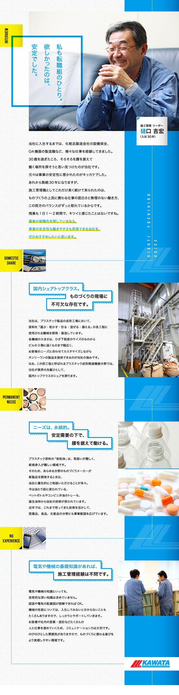 株式会社カワタ【東証二部上場】/機械メーカーの設備施工管理(30代~50代が活躍中/年間休日126日以上)※国内シェアトップクラスの求人PR - 転職ならDODA(デューダ)