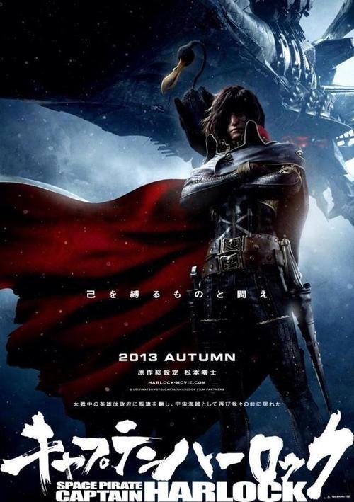 Capitan Harlock di Shinji Aramaki | La mia opinione Tommaso Urban