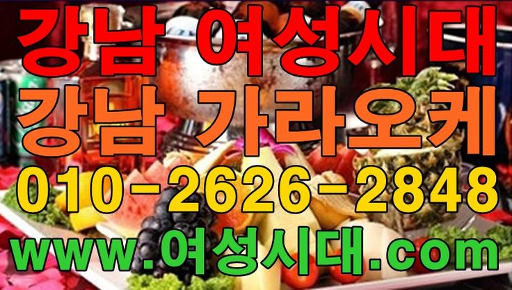 강남여성시대OIO'2626'2848고릴라 가라오케 위치 가격 생일 파티 룸 삼성 선릉 역삼 강남 http://www.여성시대.com