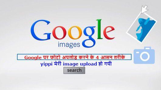 Google Par Photo Upload Kaise kare