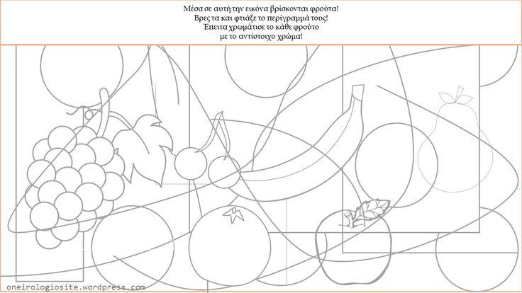 https://oneirologiosite.wordpress.com/2016/06/08/%CE%BB%CE%B1%CE%BC%CE%B9%CE%B1-%CE%BB%CE%BF%CE%B3%CE%BF%CE%B8%CE%B5%CF%81%CE%B1%CF%80%CE%B5%CE%B9%CE%B1/ Πού είναι τα φρούτα;
