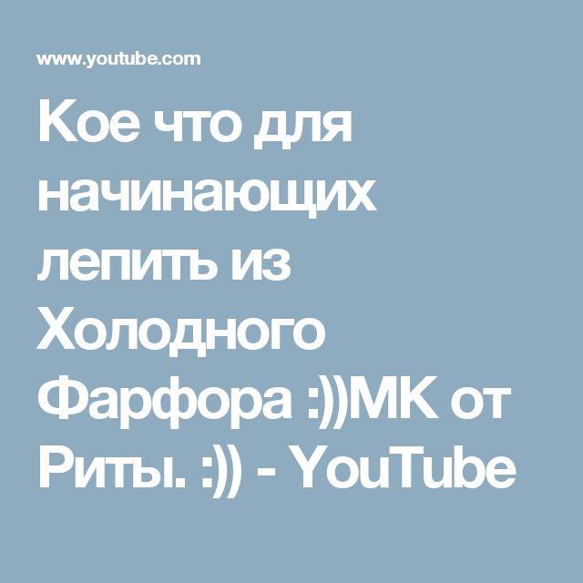 Кое что для начинающих лепить из Холодного Фарфора :))МК от Риты. :)) - YouTube