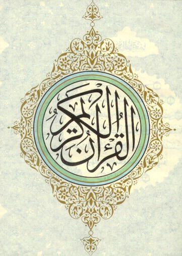 الشيخ واصل المذن #السعودية  https://audio.islamweb.net/audio/index.php?page=souraview&qid=519&rid=1  http://islam-call.com/authors/v/id/803/
