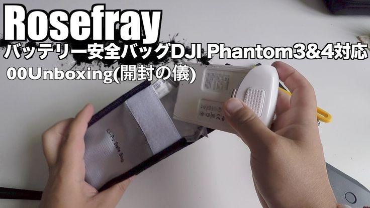 Rosefray バッテリー安全バッグ DJI Phantom 3 And 4対応 00Unboxing(開封の儀)