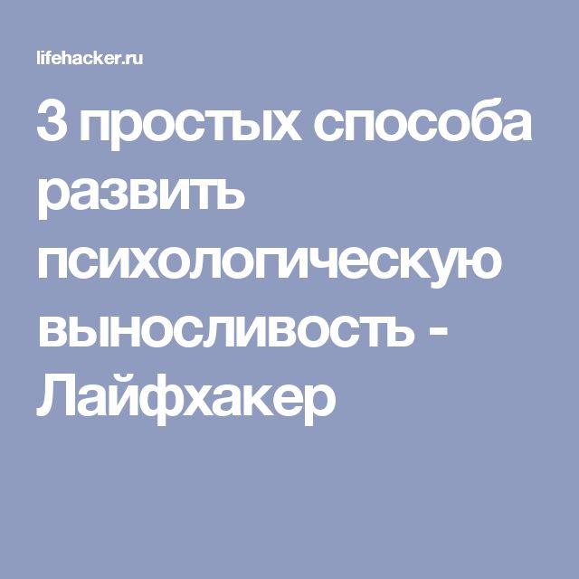 3 простых способа развить психологическую выносливость - Лайфхакер