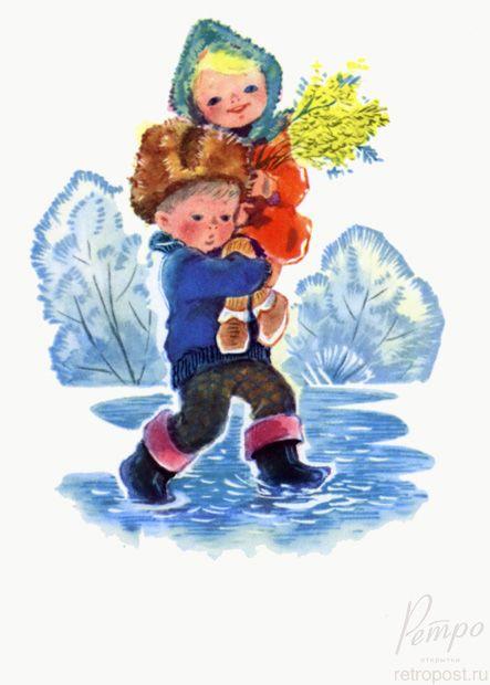Открытка с 8 марта, 8 марта. Мальчик переносит девочку с мимозой через лужу, Зарубин В., 1969 г.