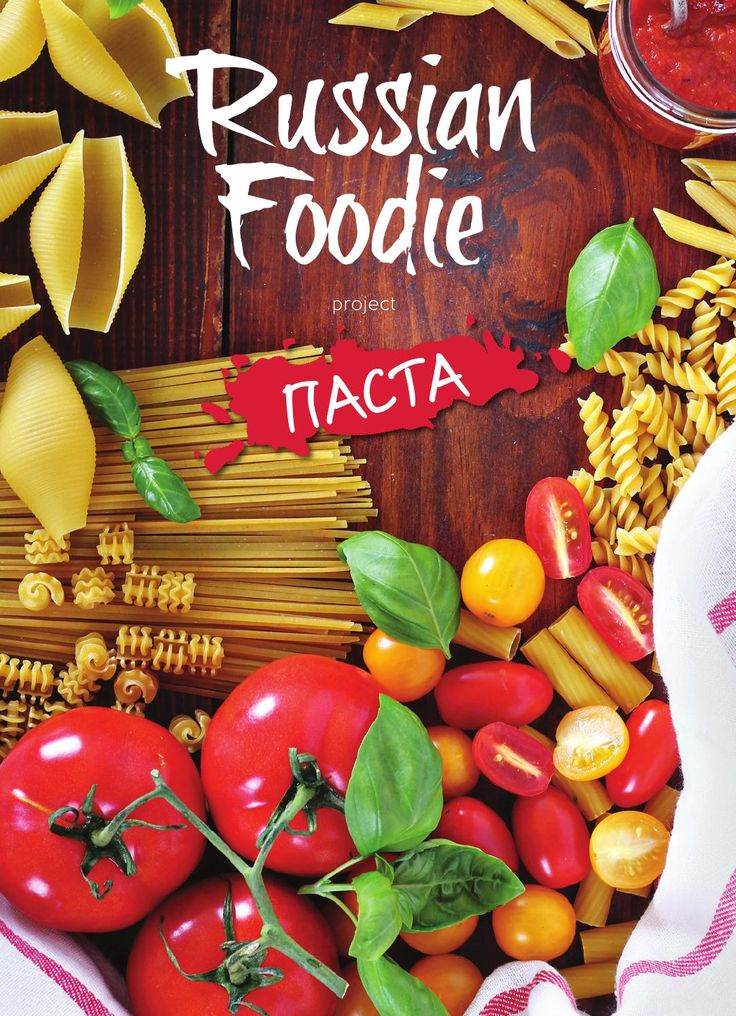 Russian Foodie Pasta 2015  The First Russian Culinary Online Magazine