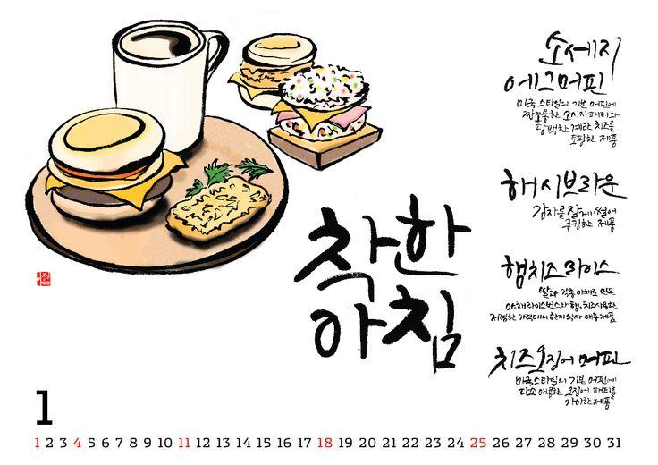 2015 롯데리아 캘린더 제안_1월 착한아침