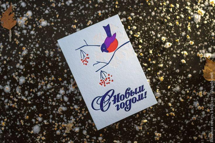 Ну и куда же без снегиря - по праву настоящего символа зимы, снегопадов и волшебного нового года! #новыйгод #высокаяпечать #подарок #подарки #праздник #животные #иллюстрация #красота #Москва #снегопад #снег #открытки #открытка #карточка #ручнаяработа #хлопок #letterpress #6hands #custom