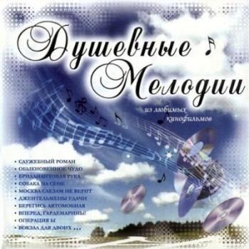 dushevnye-melodii-iz-ljubimyh-kinofilmov-2005_1 (350x350, 27Kb)